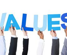 あなたが気付いていない価値観を明確にします 更に高い結果を出すために!あなたの大切なものに気付いて下さい