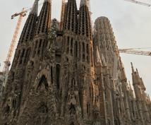 バルセロナの情報何でも教えます バルセロナ旅行をお考えのあなたへ