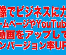 マスター2ランク!動画映像の編集制作をいたします 自社をPRしたい中小企業のみなさまへ