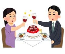 《婚活支援》お相手探しのお手伝いを致します。