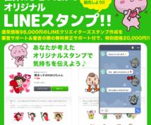 ◆LINEスタンプ40点20,000円◆審査通過サポート◆無料修正◆LINEスタンプを作成します◆