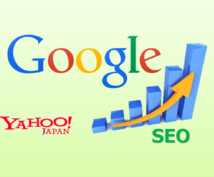 セルフSEOを応援【内部対策】徹底的に検索エンジンに好まれるサイトにするためのアドバイスします。