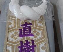 赤ちゃん泣き相撲記念の刺繍の化粧まわし作成します 赤ちゃんの泣き相撲の記念に刺繍の化粧まわし作成します