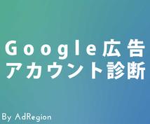 一問一答でGoogle広告の悩みを解決します Google広告(AdWords - アドワーズ)の運用相談