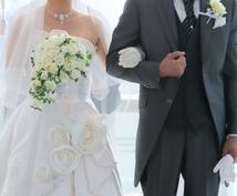 彼との結婚の相性をお伝えします 彼と結婚して幸せになれるか知りたい人にオススメ★女性限定★