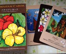 皆様の幸せのお手伝い☆オラクルカードでリーディングします☆
