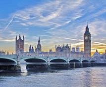 イギリス留学/旅行を考えている方へ