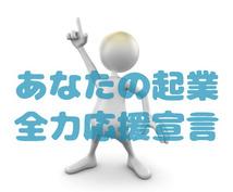 【無料枠!】50社の事業プランを作ってきた経験であなたの事業にA4一枚分優しくダメ出しします!