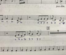 楽譜にドレミをふります 初心者の方でもすぐ演奏できるように音符の読み方をかきます