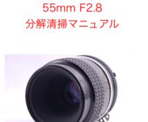 Nikonオールドレンズの分解清掃方法を教えます Nikon Ai-s Micro 55mm F2.8