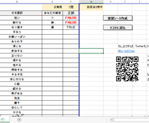 HSK3級のPC版単語帳アプリを販売します HSKの単語は書くんじゃない。テストでアウトプットして覚える