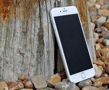 iPhoneのトラブル解決します 初心者にオススメ!元関係者から学ぶトラブル解決策