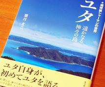 奄美のシャーマン「ユタ」が占い(判じ)ますます 【電話占い】奄美大島の現役ユタ占い【恋愛】【仕事】【運勢】