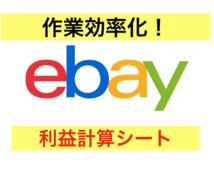 ebay輸出に役立つ利益計算シートをお渡しします 副業初心者向けしっかり稼ぐために重要な計算
