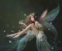 フェアリーカードの占いします 《妖精からのメッセージをお伝えします》