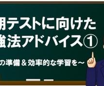 学習相談します 勉強法、参考書ルートなどをご提案いたします。