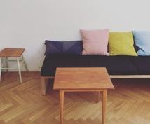 ワンルーム(30㎡未満)の家具を提案します 北欧でキャリアを積んだ一級建築士が家具を選びます