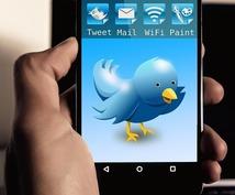 ツイッターで5日間で15回ツイートします 商品・サービスを宣伝、拡散したい経営者様におすすめです
