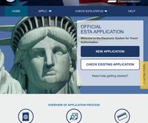 ESTA・eTA 取得代行します アメリカ・カナダへ入国する際に事前に必要な渡航申請です!