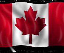 カナダ留学に本気で興味のある方、相談乗ります 留学エージェントに頼りたくないあなたをサポート!(30分間)