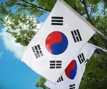 日-韓、韓-日翻訳します 인천出身の韓国人と韓国留学を経験した日本人が翻訳します。