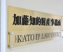 商標、特許、意匠のことなら何でも!!20年の経験に基づいて弁理士としてアドバイスします!