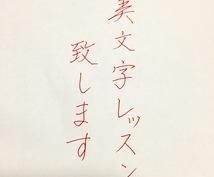 あなたの字の赤ペン先生いたします 自分の字の癖を直したい、今よりも綺麗に書きたい方!