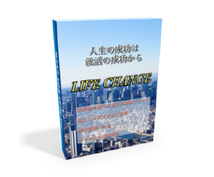 21卒就活生必見/就活の悩み取り除きます 【LIFE CHANGE】人生を変える就活
