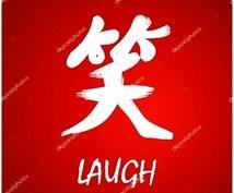 ポジティブになる言葉、一発ギャグ届けます ちょっと疲れた、笑顔で過ごしたい、くだらね〜って笑いたい時