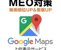 MEO対策の方法をお教えします Google Mapを活用して集客しましょう!