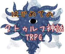 はじめてのクトゥルフ神話TRPG教えます 興味はあるけどルールブックが高い!そんなあなたにオススメ!