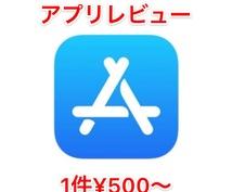 iPhoneアプリレビューをします iPhone、ipadアプリ(無料)のアプリレビューをします