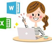 Word・Excel 資料、テンプレ作成します コツコツ作業苦手な方、自分で作るのが苦手な方、私が手伝います