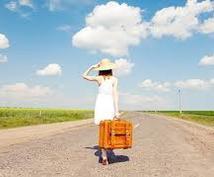 あなたの旅行、提案します 貴重なお休みだ!さぁどこに行こう?