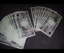 実質0円で18万円を手に入れる方法教えます 驚くほど画期的でまったく新しい手法です。
