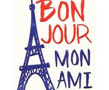 フランス語教えます!