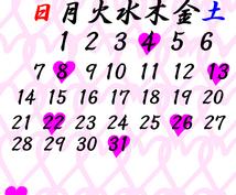 2019年恋運♡カレンダー、恋運アイテムも教えます ~特典付きのラッキー恋運カレンダー♪~