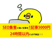 SEO対策のされた記事(2000文字)を作成します タイトル・見出し付きのSEO記事でアクセスアップをサポート!