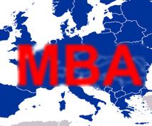 ヨーロッパMBAと海外就職についてアドバイスします MBA受験時に様々なアドバイスいただいたので今度は私から