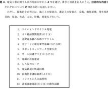 1級電気工事施工管理技士実地【問題4】お教えします 【問題4】を全問解答する為の暗記項目をお教えします