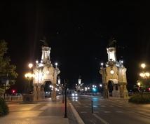 サンセバスチャン(近郊)の旅行プランの相談乗ります サンセバスチャン在住、旅行大好きないのちゃんにお任せ