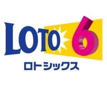 ロト6の当選番号を予想します 夢を掴むための手助けを致します。