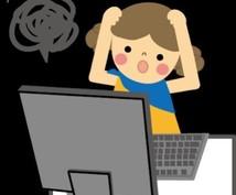 パソコンの使い方に相談のります パソコンの使い方がよく分からない人にオススメです