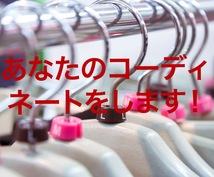 アパレル店員があなたに合った私服をコーデします 私服に自信の持てない方にオススメの洋服をピックアップします!