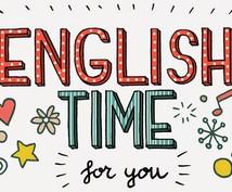 英語のことならなんでもお助けします 即レス、迅速な対応を心がけております!
