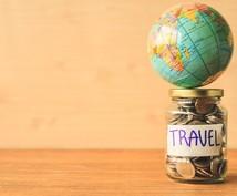国際線・海外発着航空券を自分で取得する方法教えます ツアーに参加せず、自身で旅行計画を組み立て向かわれる方に