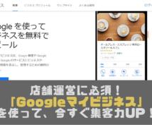Googleマイビジネスの情報登録を行います オーナー確認~店舗情報/各種写真登録・ウェブサイト作成まで