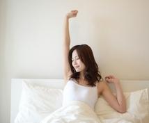 不眠症でお悩みの方へグッスリ眠れる方法を教えます 朝までグッスリ寝て気持ちの良い朝を迎えたい方へ