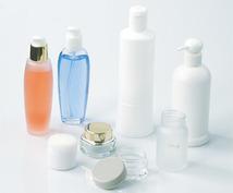 化粧品メーカーを起業したい方へ、化粧品製造販売元の取得方法を教えます。