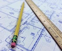 建築士が間取りの心配事を解決致します 検討中の間取りをセカンドオピニオンを行います!